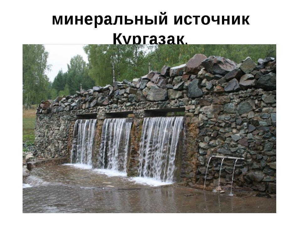 минеральный источник Кургазак.