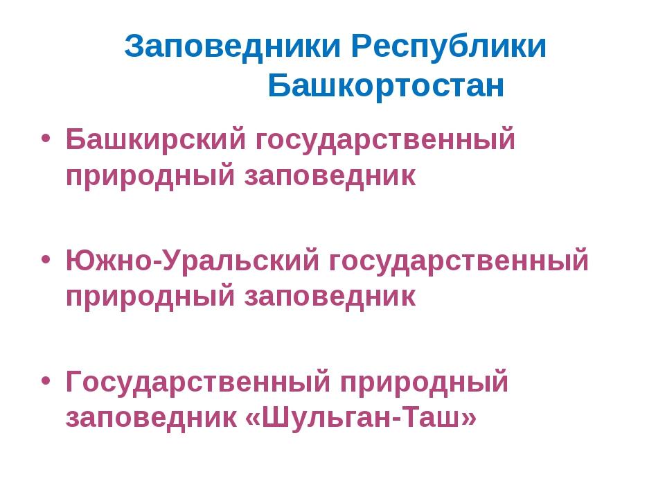 Заповедники Республики Башкортостан Башкирский государственный природный зап...
