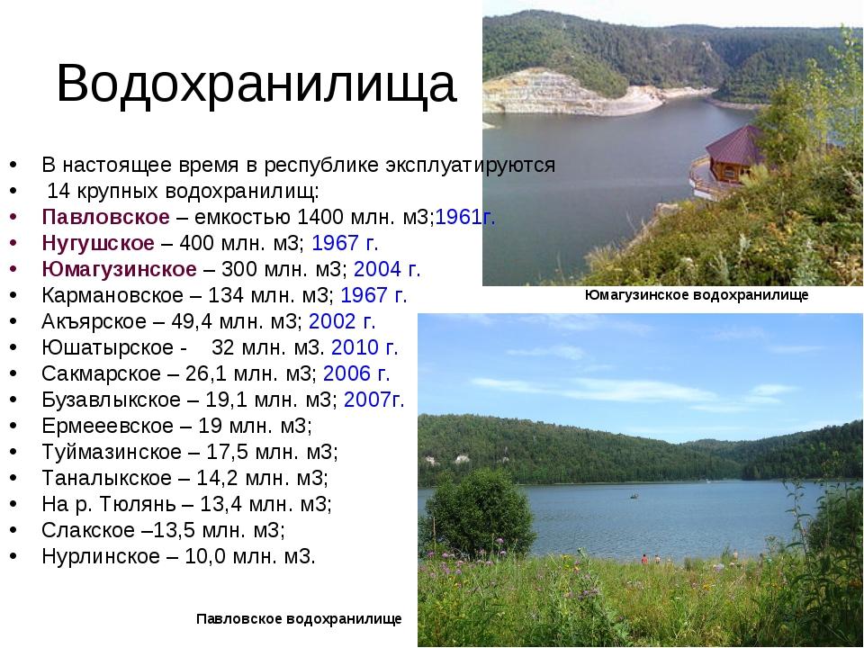 Водохранилища В настоящее время в республике эксплуатируются 14 крупных водох...