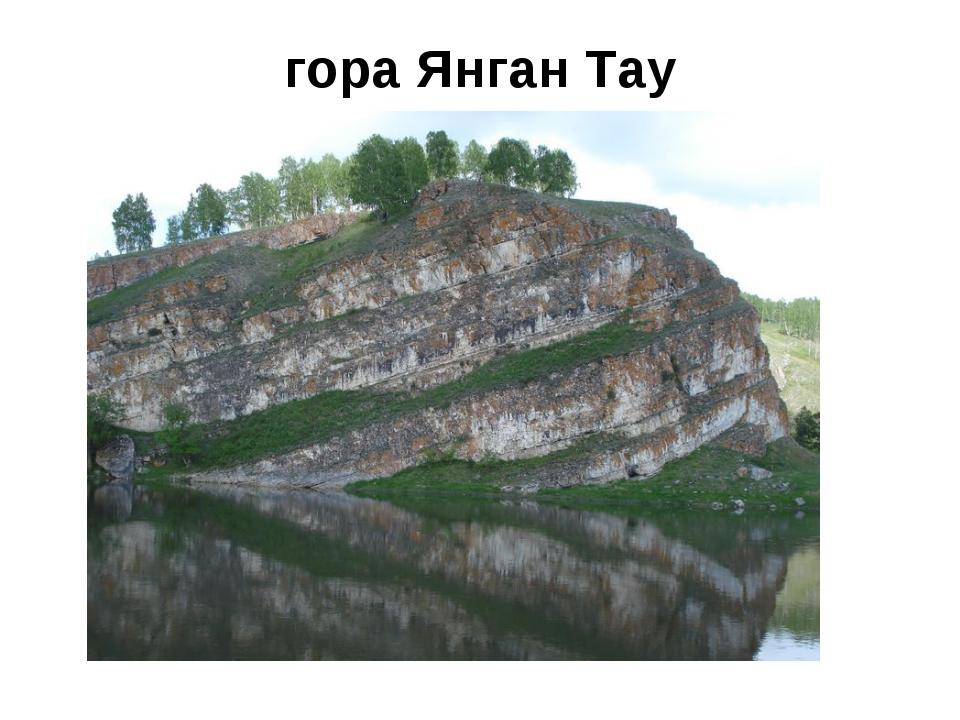 гора Янган Тау