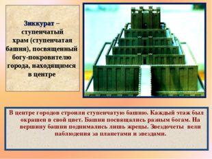 В центре городов строили ступенчатую башню. Каждый этаж был окрашен в свой цв