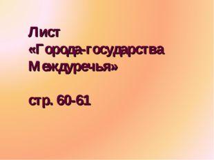 Лист «Города-государства Междуречья» стр. 60-61