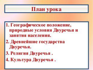 План урока 1. Географическое положение, природные условия Двуречья и занятия