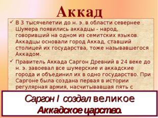Аккад В 3 тысячелетии до н. э. в области севернее Шумера появились аккадцы -