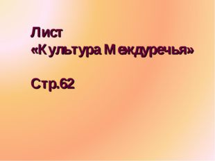 Лист «Культура Междуречья» Стр.62