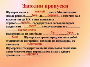 Заполни пропуски Шумеры жили в……….………..части Месопотамии между реками……..……..