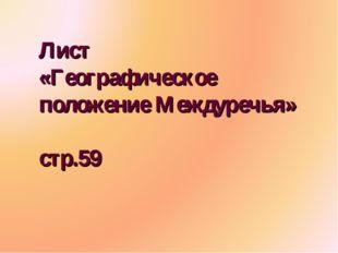 Лист «Географическое положение Междуречья» стр.59