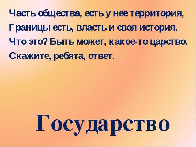 Государство Часть общества, есть у нее территория, Границы есть, власть и сво...