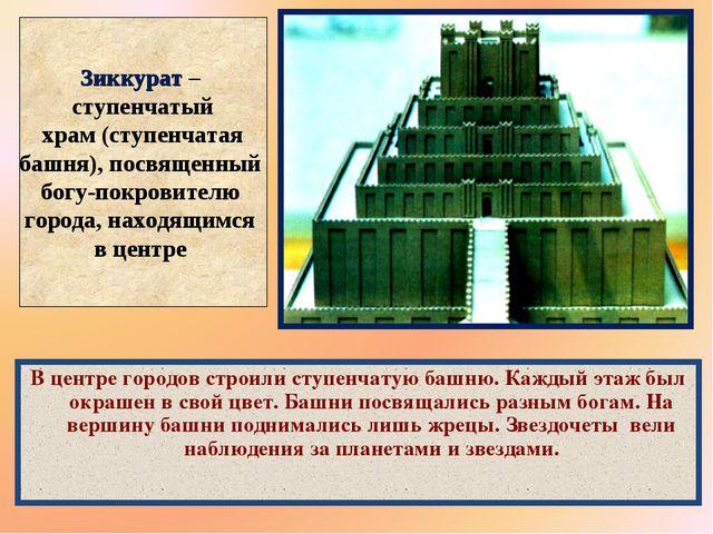 В центре городов строили ступенчатую башню. Каждый этаж был окрашен в свой цв...