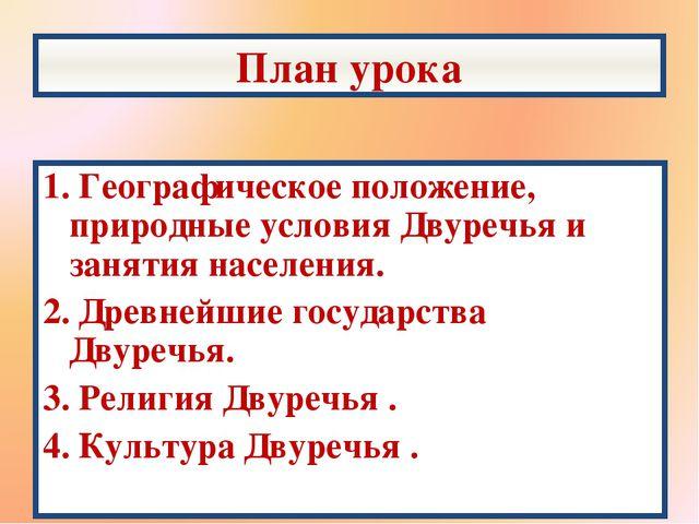 План урока 1. Географическое положение, природные условия Двуречья и занятия...