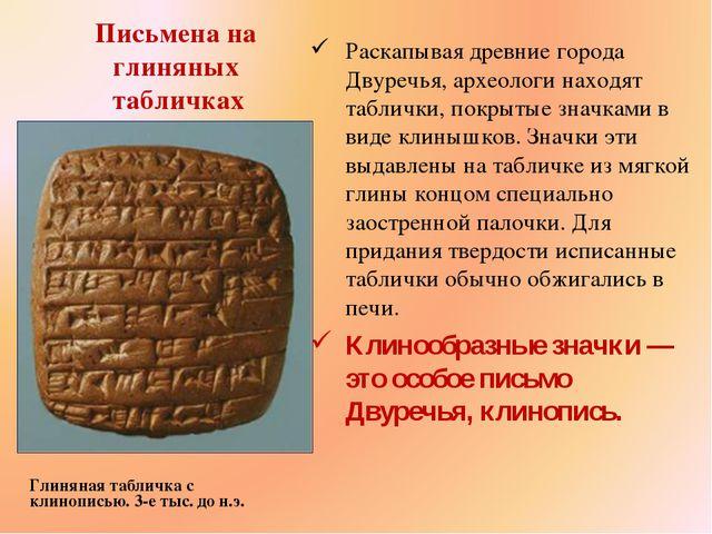 Письмена на глиняных табличках Глиняная табличка с клинописью. 3-е тыс. до н....