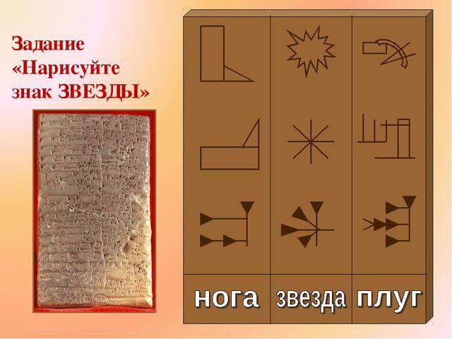 Задание «Нарисуйте знак ЗВЕЗДЫ»