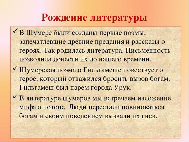 Рождение литературы В Шумере были созданы первые поэмы, запечатлевшие древние...