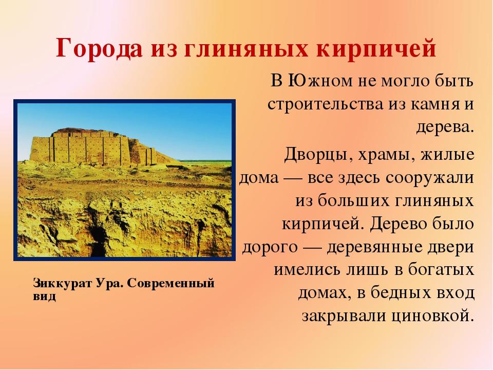 Города из глиняных кирпичей Зиккурат Ура. Современный вид В Южном не могло бы...