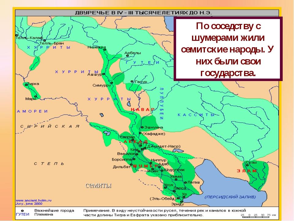 семиты По соседству с шумерами жили семитские народы. У них были свои государ...