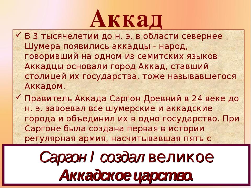 Аккад В 3 тысячелетии до н. э. в области севернее Шумера появились аккадцы -...