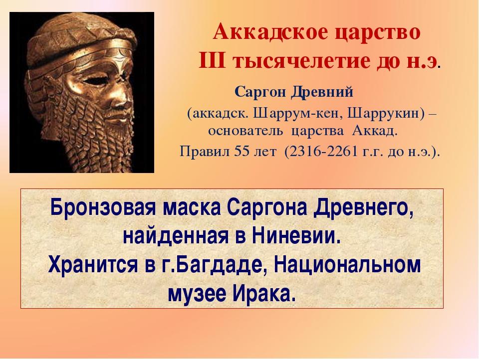 Аккадское царство III тысячелетие до н.э. Саргон Древний (аккадск. Шаррум-кен...