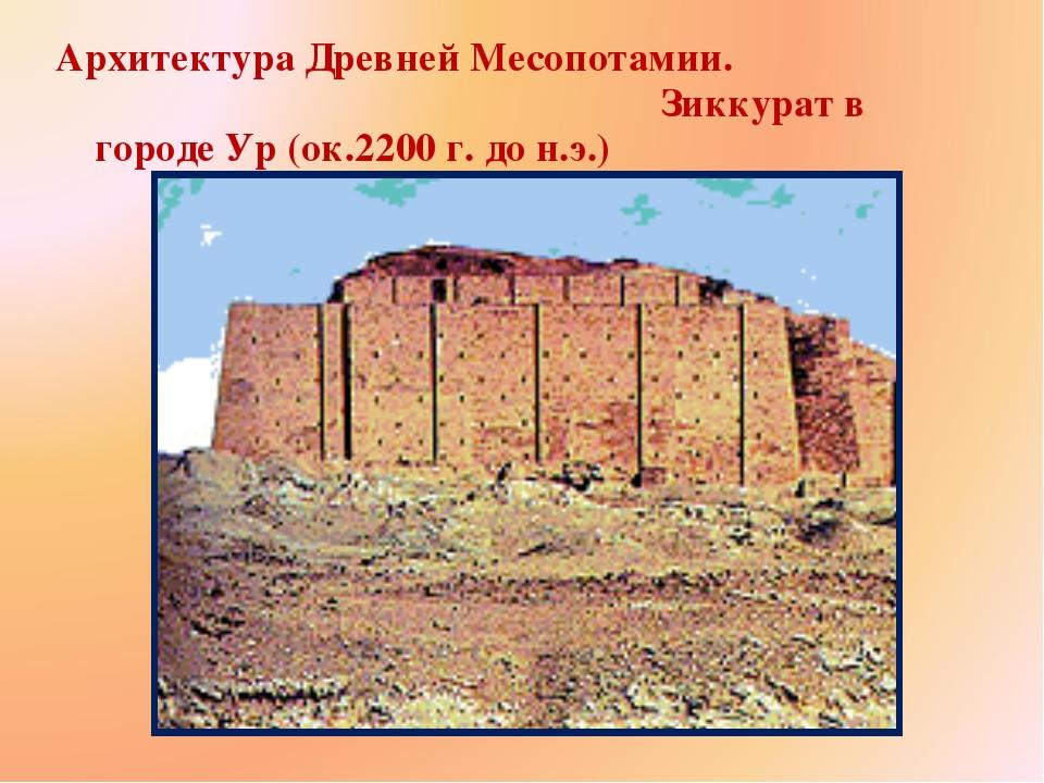 Архитектура Древней Месопотамии. Зиккурат в городе Ур (ок.2200 г. до н.э.)