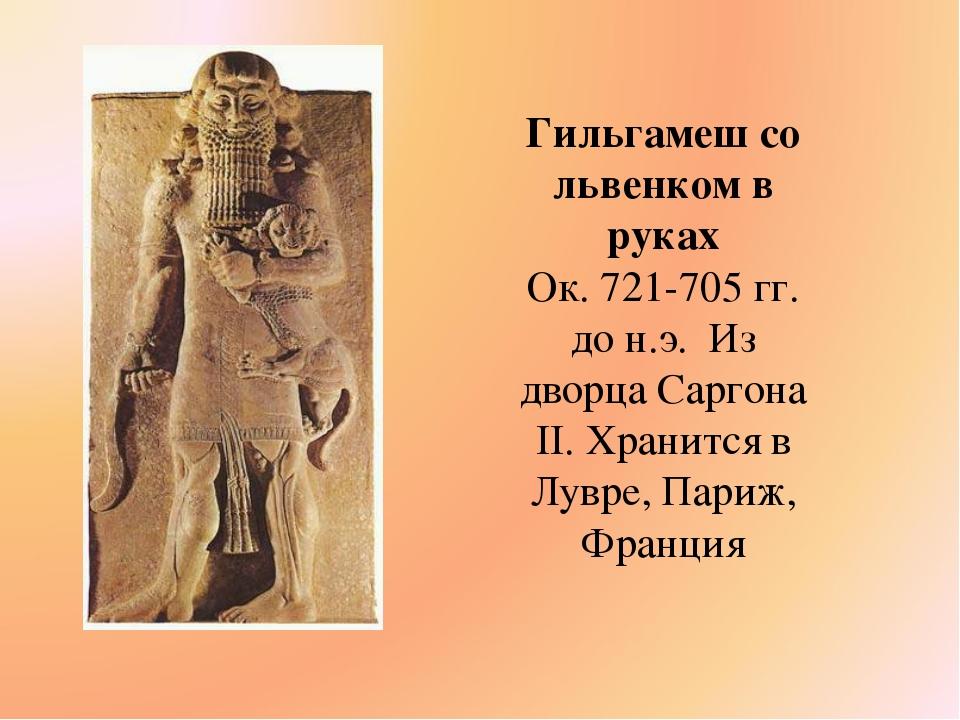 Гильгамеш со львенком в руках Ок. 721-705 гг. до н.э. Из дворца Саргона II....