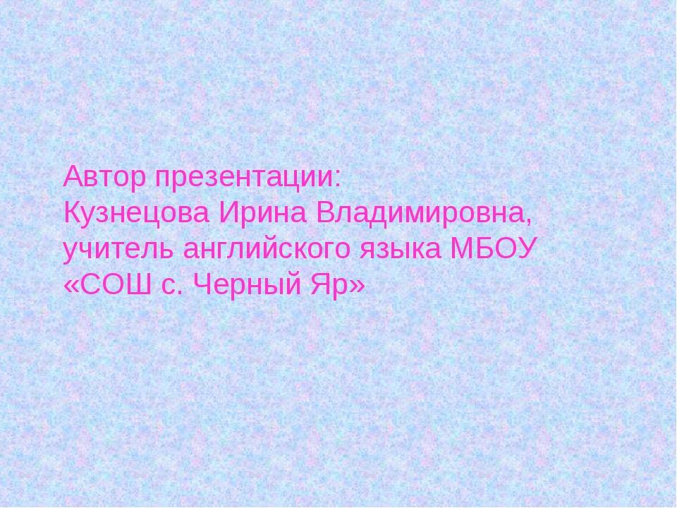 Автор презентации: Кузнецова Ирина Владимировна, учитель английского языка МБ...