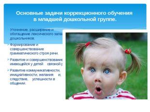 Уточнение, расширение и обогащение лексического запаса дошкольников. Формиров