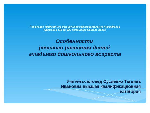 Городское бюджетное дошкольное образовательное учреждение «Детский сад № 131...