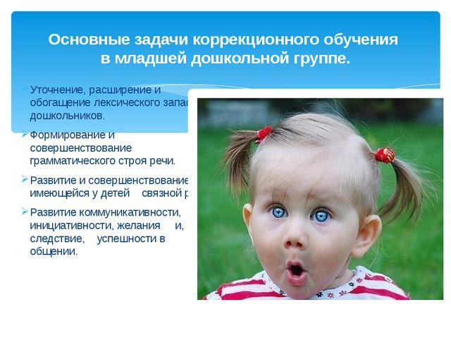 Уточнение, расширение и обогащение лексического запаса дошкольников. Формиров...