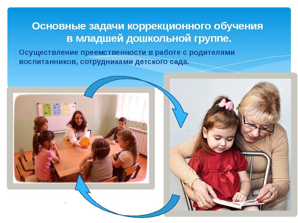 Осуществление преемственности в работе с родителями воспитанников, сотрудника...