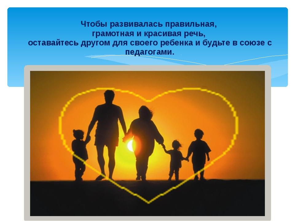 Чтобы развивалась правильная, грамотная и красивая речь, оставайтесь другом...