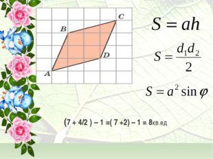 (7 + 4/2 ) – 1 =( 7 +2) – 1 = 8кв.ед