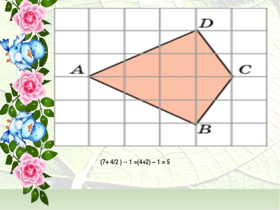 (7+ 4/2 ) – 1 =(4+2) – 1 = 5