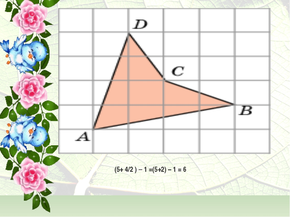 (5+ 4/2 ) – 1 =(5+2) – 1 = 6