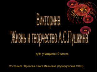 для учащихся 9 класса Составила :Фролова Раиса Ивановна (Кузнецовская СОШ)