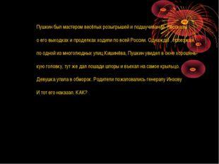 Пушкин был мастером весёлых розыгрышей и подшучиваний. Рассказы о его выходка