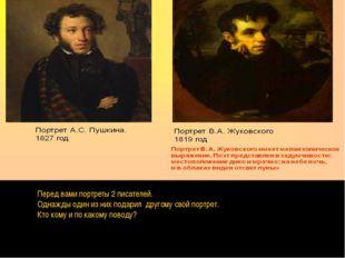Перед вами портреты 2 писателей. Однажды один из них подарил другому свой пор