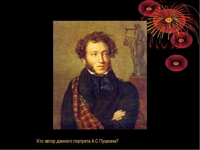 Кто автор данного портрета А.С Пушкина?