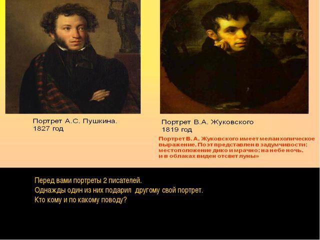 Перед вами портреты 2 писателей. Однажды один из них подарил другому свой пор...
