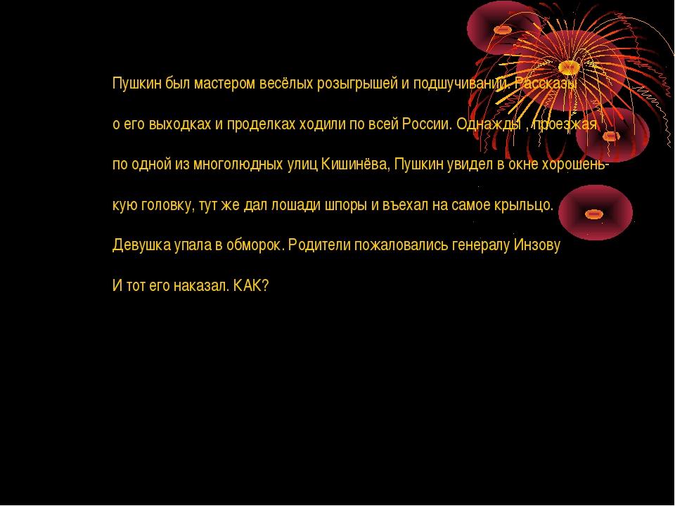 Пушкин был мастером весёлых розыгрышей и подшучиваний. Рассказы о его выходка...