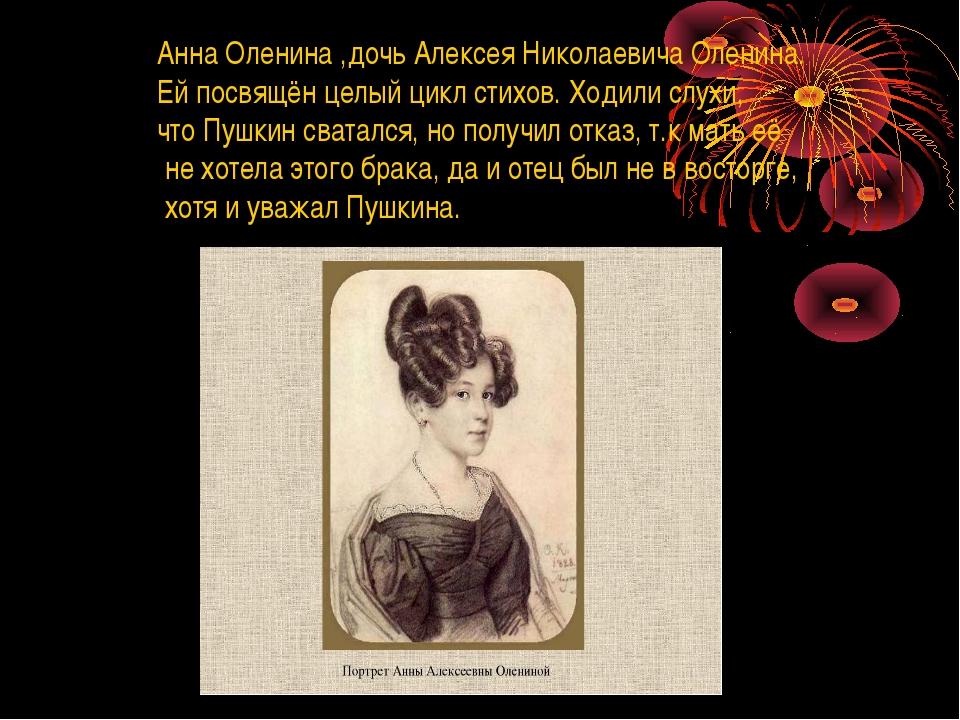 Анна Оленина ,дочь Алексея Николаевича Оленина. Ей посвящён целый цикл стихов...