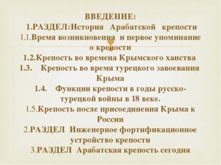 ВВЕДЕНИЕ: 1.РАЗДЕЛ:История Арабатской крепости 1.1.Время возникновения и перв