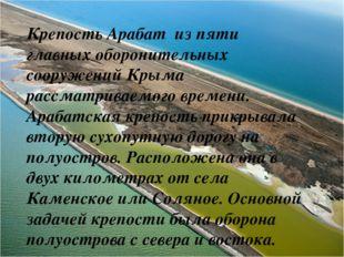 . Крепость Арабат из пяти главных оборонительных сооружений Крыма рассматрив