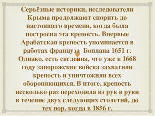 Серьёзные историки, исследователи Крыма продолжают спорить до настоящего врем