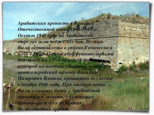 Арабатская крепость в Великой Отечественной войне 1941-1945 гг. Осенью 1941...