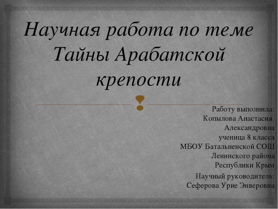 Научная работа по теме Тайны Арабатской крепости Работу выполнила: Копылова А...