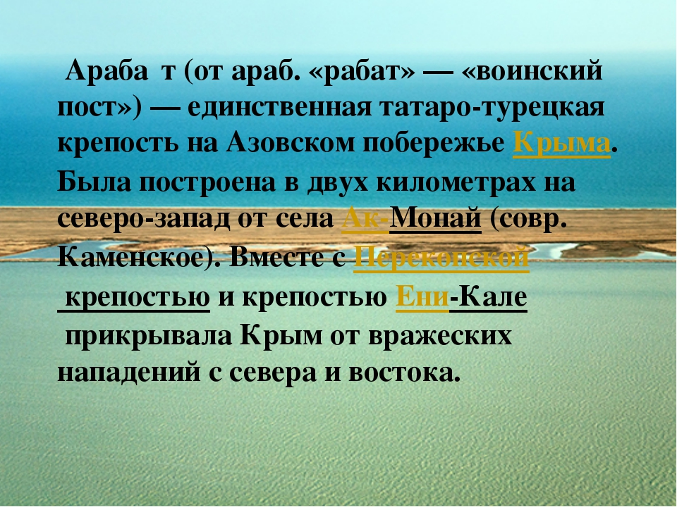 Араба́т(от араб. «рабат»— «воинский пост»)— единственная татаро-турецкая...