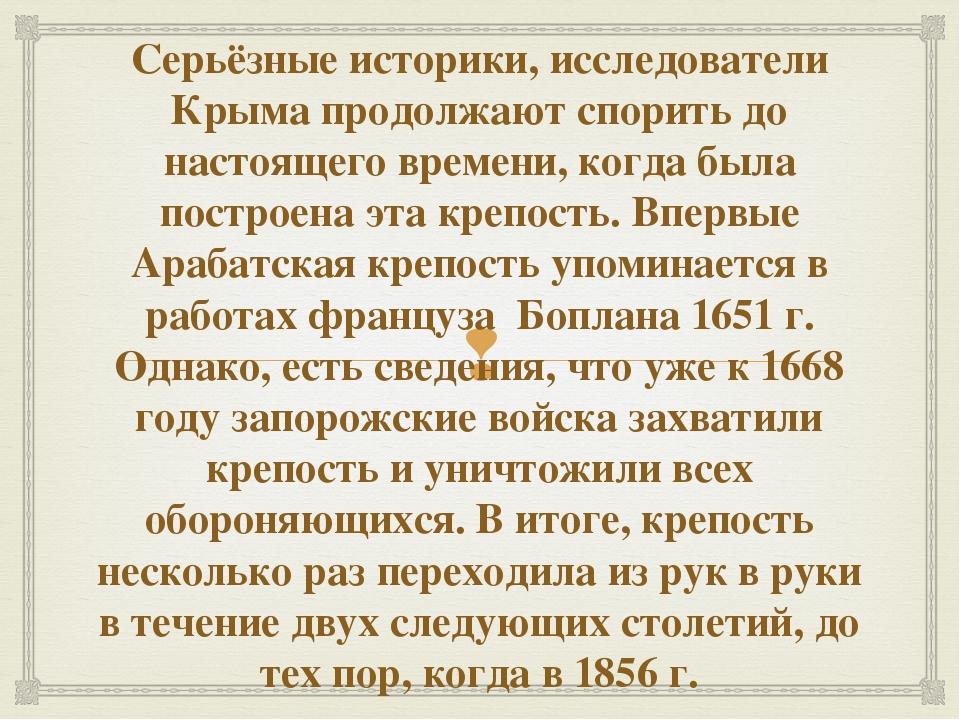 Серьёзные историки, исследователи Крыма продолжают спорить до настоящего врем...