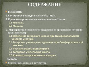 ВВЕДЕНИЕ 1.Культурное наследие крымских татар. 2.Крымскотатрские национальны