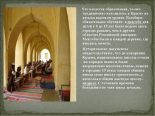 Что касается образования, то оно традиционно находилось в Крыму на весьма вы