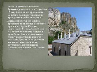 Автор «Крымского ханства» Тунманн, писал что « в Солхате в 13 веке было мног