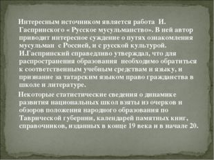 Интересным источником является работа И. Гаспринского « Русское мусульманств